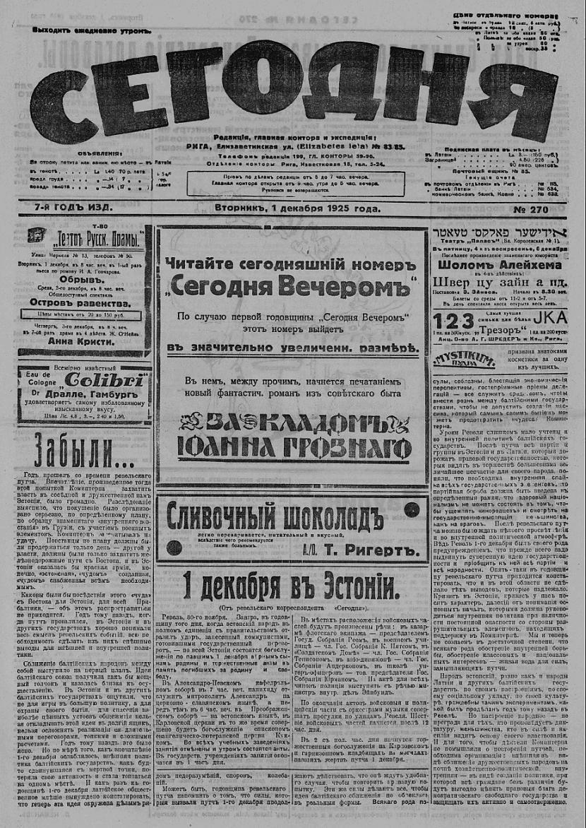 Autors: Ihonujmans Avīzes Latvijā pirms II pasaules kara.