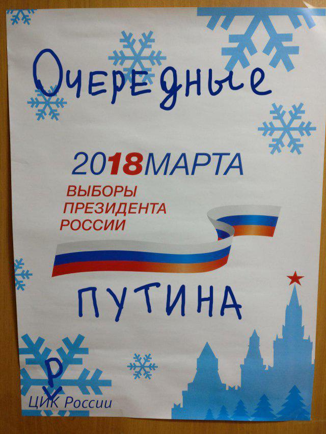 Kārtējāscaron2018 gada... Autors: Latvian Revenger Putina vēlēšanas 2018