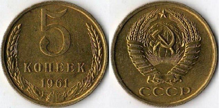 5 kapeikas 1961 gads 200 000... Autors: pyrathe Visdārgākās PSRS laiku monētas
