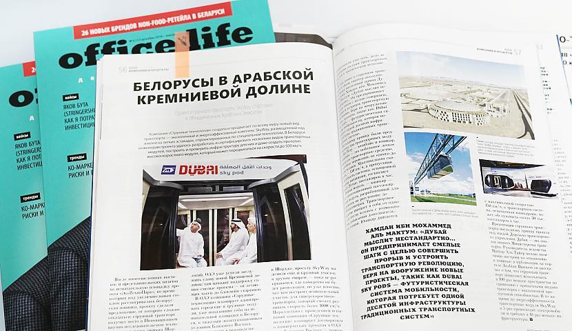 Office Life Baltkrievi arābu... Autors: The Next Tech Skyway 59