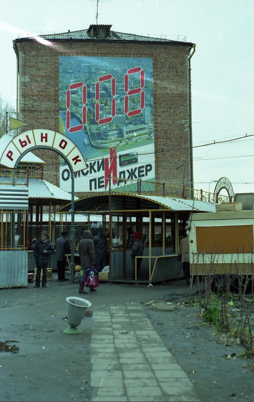 Neliels tirgus ar milzīgu... Autors: Lestets Kā tas bija: 90-tie gadi Krievijā